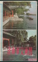 济南市交通图  88年