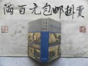 中外军事人物辞典(精装 一版一印)32开本精装带护封737页  包邮挂费