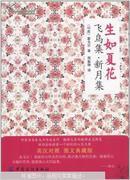 生如夏花 : 飞鸟集·新月集 : 英汉对照 图文典藏版
