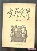 文艺突击  新一卷第1-2期,(1939-5-25 1939-6-25)【复印本】