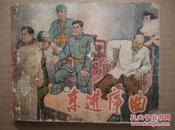 老版获奖连环画《东进序曲》一版一印