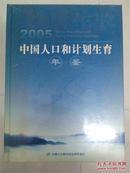 2005年中国人口和计划生育年鉴