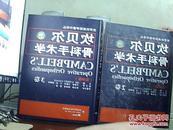 坎贝尔骨科手术学 第10版(2,3两卷 精装大16开10品)