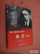 著名爱国大律师吴迈传奇  作者刘国治签名
