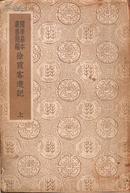 徐霞客游记(上.中.下)