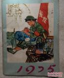 1975年袖珍日历本