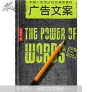 广告文案乐剑峰著上海人民美术出版社