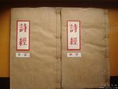 清乾隆癸未(1763)年刻板《诗经》补注附考.(二本.八卷)崇顺堂藏板.珍贵