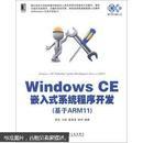 正版现货 Windows CE嵌入式系统程序开发(基于ARM11)