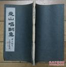 《东山唱酬集》(16开 线装油印一册)