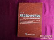 篇章回指的功能语用探索:一项基于汉语民间故事和报刊语料的研究