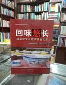 回味悠长 : 滇菜论文与红河美食文萃