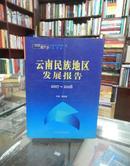2007~2008云南民族地区发展报告