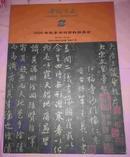 中国书店·2000年秋季书刊资料拍卖会