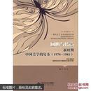 回心与转意:新时期中国美学的复苏(1978—1985)