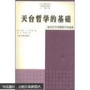 天台哲学的基础:二谛论在中国佛教中的成熟