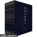 中国古籍总目(史部)(套装共8册)