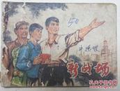 经典题材名家绘画【连环画《新战场》】上海人民美术出版社—1975年1版印▼