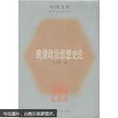 【中国文库哲学社会科学类】晚清政治思想史论(首版首印)