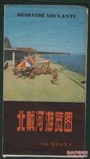 北戴河游览图    81年