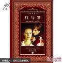 世界文学名著典藏·全译本:红与黑(新版)