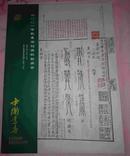 中国书店·2001年秋季书刊资料拍卖会