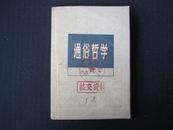 【二手书/旧书】青年文库《通俗哲学》