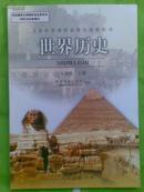 义务教育课程标准实验教科书·世界历史·九年级上册(2011年印)