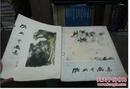 张大千画集 (一辑二辑)散页每本12幅作品    货号4-8