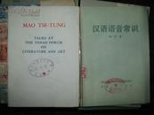 汉语语音常识  修订本