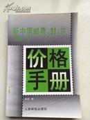 新中国邮票、封、片价格手册