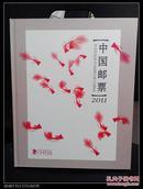 2011年邮票年册-中国集邮总公司册年度邮票大汇总