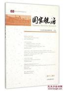 考古书店 正版 国家航海(第十二辑)