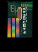 出版印刷数据手册(铜版彩印,32开,印量3000册)
