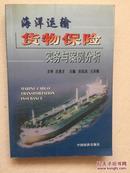 海洋运输货物保险实务与案例分析