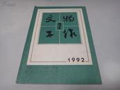 文物工作【双月刊】1992年第2期