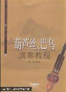葫芦丝巴乌演奏教程陈磊