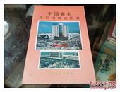 中国著名集贸市场地图册