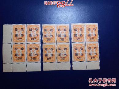 1944年民国黄欠资加盖改值邮票3件方联一起卖,原胶新票上品,如图实拍,永久包真!