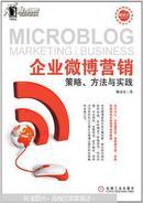 企业微博营销 : 策略、方法与实践