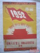 迎接1952胜利新年(1952年挂历一本/新中国成立初期的年历广告)【罕见 印刷精美 图案漂亮 全13页(封面+12个月)38.2X26.2CM】(更多内容见补图)