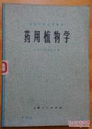 中医学院试用教材 药用植物学 江西中医学院编 上海人民1974年1版