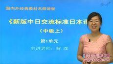 3D电子书       新版中日交流标准日本语中级(上)网授精讲班【教材精讲】