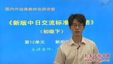 3D电子书       新版中日交流标准日本语中级(下)网授精讲班【教材精讲】