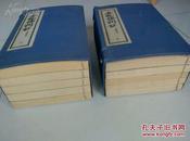 据傅斯年先生藏本影印《金瓶梅词话》线装两函10册