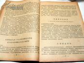 中央首长文革讲话: #1932