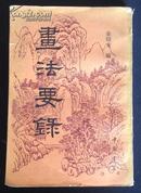 书法要录(中国书店版,竖排影印本 只印4000册)