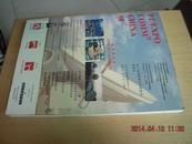 98'中国国际通信设备技术展览会 参展商名录
