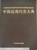 中国近现代史大典  (上下册)