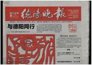 CN51-0128《德阳晚报》(创刊号)【报影欣赏】